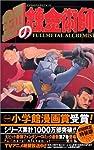 鋼の錬金術師 7 【初回限定特装版】 (ガンガンコミックス)