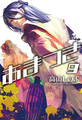 あまつき (9) (IDコミックス ZERO-SUMコミックス)の詳細を見る