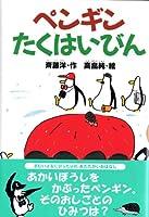 ペンギンたくはいびん (どうわがいっぱい)