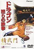 ドラゴン怒りの鉄拳 [DVD]