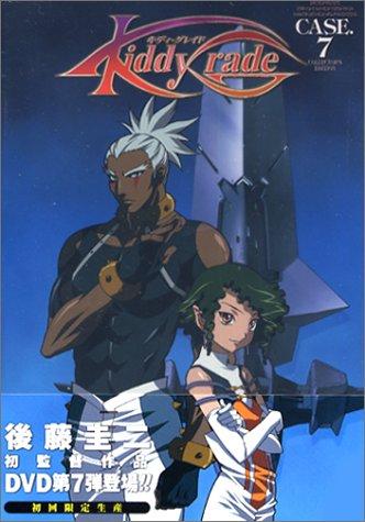キディ グレイド CASE7 コレクターズ エディション  DVD