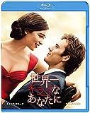世界一キライなあなたに [WB COLLECTION][AmazonDVDコレクション] [Blu-ray]
