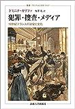 犯罪・捜査・メディア: 19世紀フランスの治安と文化 (叢書・ウニベルシタス)