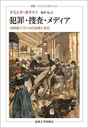 犯罪・捜査・メディア: 19世紀フランスの治安と文化  / ドミニク・カリファ