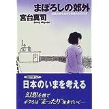 まぼろしの郊外―成熟社会を生きる若者たちの行方 (朝日文庫)
