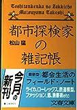都市探検家の雑記帳 (文春文庫)