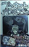 プラネットガーディアン 3 (ガンガンコミックス)