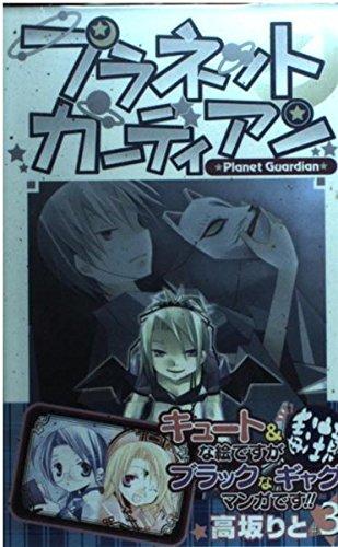 プラネットガーディアン 3 (ガンガンコミックス)の詳細を見る