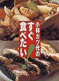小林カツ代のすぐ食べたい!