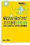 病気を遠ざける!1日1回日光浴 日本人は知らないビタミンDの実力 (講談社+α新書)