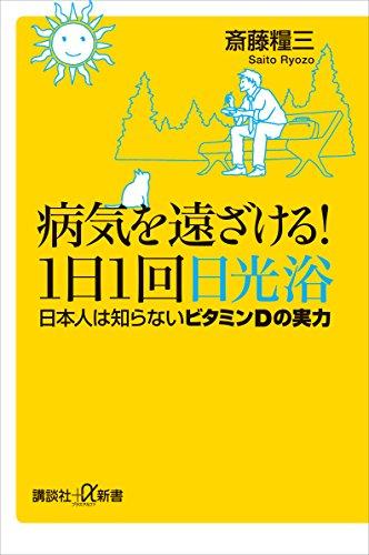 病気を遠ざける!1日1回日光浴 日本人は知らないビタミンDの実力 (講談社+α新書)の詳細を見る