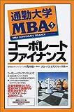 通勤大学MBA〈5〉コーポレートファイナンス (通勤大学文庫) [単行本] / グローバルタスクフォース (著); 青井 倫一 (監修); 総合法令出版 (刊)