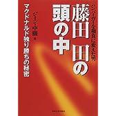 藤田田の頭の中―ハンバーガーを和食に変えた男 マクドナルド独り勝ちの秘密