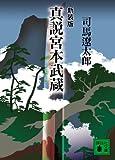新装版 真説宮本武蔵 (講談社文庫) [文庫] / 司馬 遼太郎 (著); 講談社 (刊)