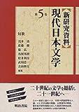 新研究資料 現代日本文学〈第5巻〉短歌
