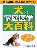 犬の家庭医学大百科―愛犬の健康を守る最新ガイドブック