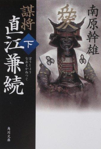 謀将 直江兼続〈下〉 (角川文庫)の詳細を見る
