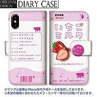 chatte noir Galaxy S9 ケース SC-02K SCV38 カバー ギャラクシー S9 ケース 手帳型 おもしろ 牛乳 学生手帳 ノート いちごミルク フルーツオーレ プリントデザイン G 手帳ケース SUMSUNG