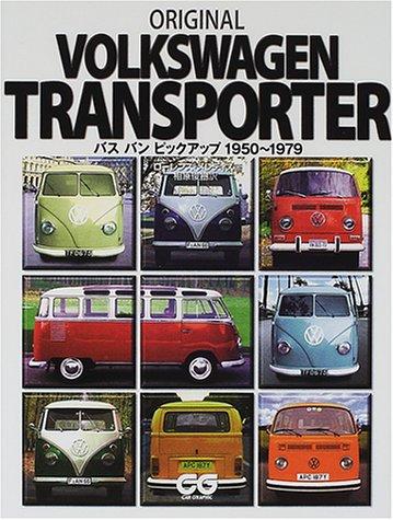 ORIGINAL VOLKSWAGEN TRANSPORTER—バス・バン・ピックアップ1950~1979 (CG BOOKS)