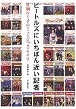 ビートルズにいちばん近い記者 星加ルミ子のミュージック・ライフ