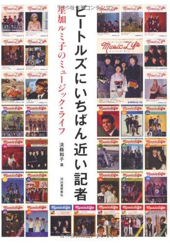 ビートルズにいちばん近い記者 星加ルミ子のミュージック・ライフの詳細を見る
