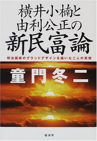 横井小楠と由利公正の新民富論―明治国家のグランドデザインを描いた二人の英傑