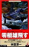 零艇雄飛す―太平洋海戦ラウンド〈1〉 (ワニノベルス)