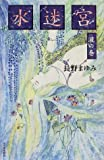 水迷宮―瀧の巻