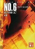 NO.6〔ナンバーシックス〕 #8 (講談社文庫)