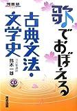 歌でおぼえる古典文法・文学史 (河合塾SERIES)