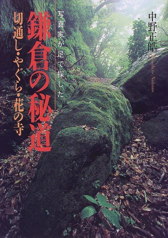 写真家が足で探した鎌倉の秘道―切通し・やぐら・花の寺