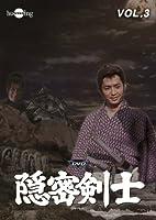 隠密剣士(荻島真一主演)VOL.3 [DVD]