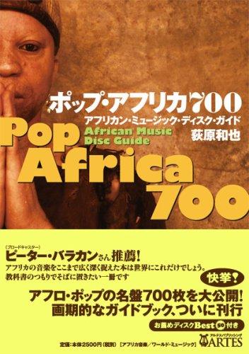 ポップアフリカ700 アフリカンミュージックディスクガイドの詳細を見る