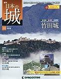 日本の城 改訂版 10号 (竹田城) [分冊百科]