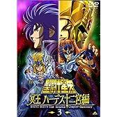 聖闘士星矢 冥王 ハーデス十二宮編(3) [DVD]