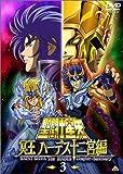 聖闘士星矢 冥王ハーデス十二宮編のアニメ画像