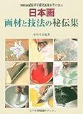 日本画 画材と技法の秘伝集―狩野派絵師から現代画家までに学ぶ 画像