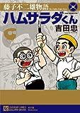 藤子不二雄物語ハムサラダくん (別冊エースファイブコミックス)