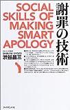 謝罪の技術