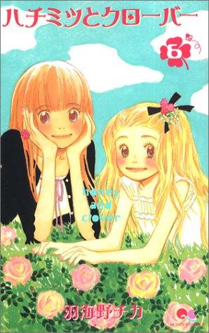 ハチミツとクローバー (6) (クイーンズコミックス―ヤングユー)の詳細を見る