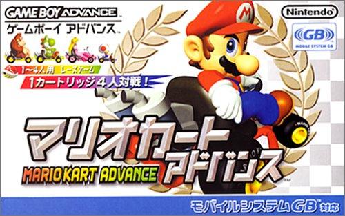 任天堂 マリオカートアドバンス B00005OVEC 1枚目