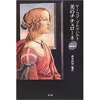 Amazon.co.jp: ブルクハルト: 本