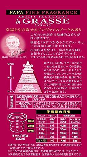ファーファ ファインフレグランス 濃縮柔軟剤 アーティストセレクション グラース 香水調ローズの香り 本体 600ml