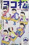 小説おそ松さん ヨコ松 アクリルチャーム6種付き限定版 (JUMP j BOOKS)