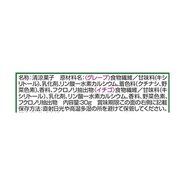 ロッテ しまじろう キシリトールタブレット(グ...の紹介画像5