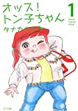 オッス! トン子ちゃん1 (ポプラ文庫 日本文学)