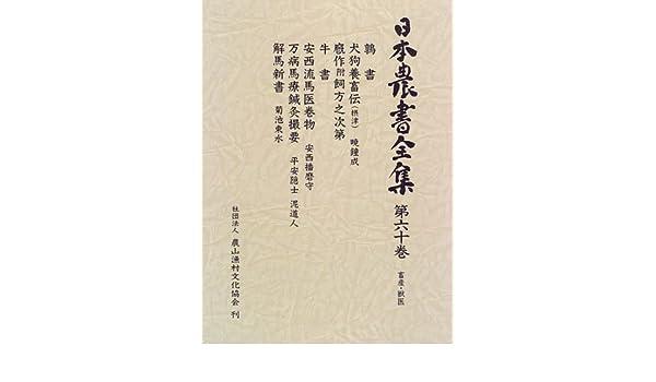 畜産・獣医 (日本農書全集) | 松...