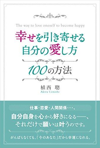幸せを引き寄せる自分の愛し方100の方法 (アネモネBOOKS 3)
