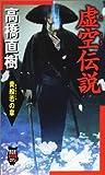 虚空伝説—青般若の章 (ノン・ノベル—NON時代伝奇ロマン)