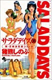 サラダデイズ (2) (少年サンデーコミックス)